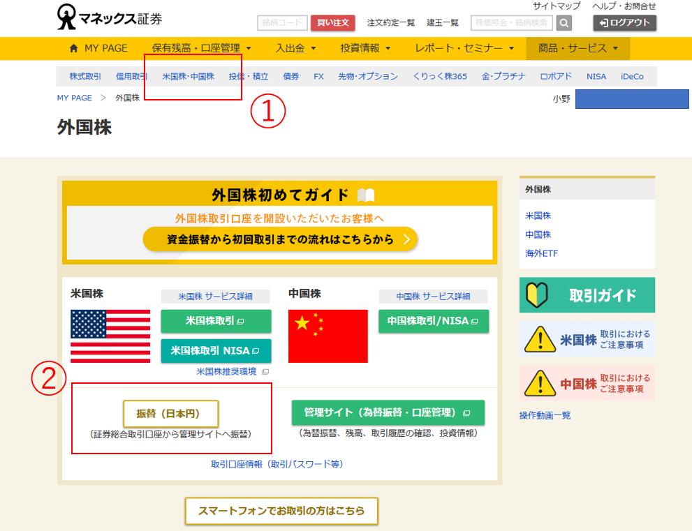 ログインしたら、上のあたりの「米国株・中国株」を選択します。
