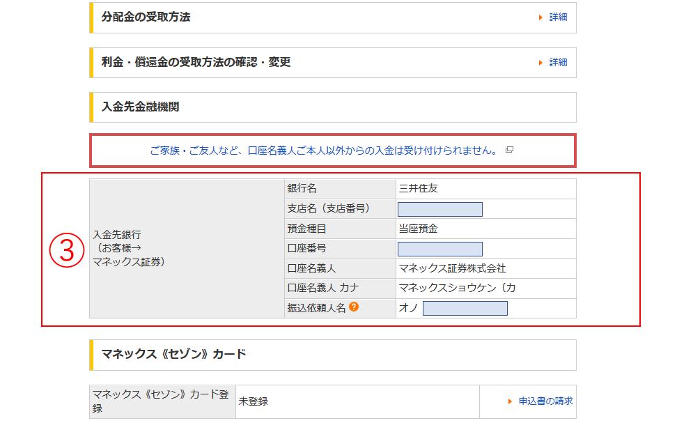 自分の登録情報が出てきますので、下にスクロールして確認できます。