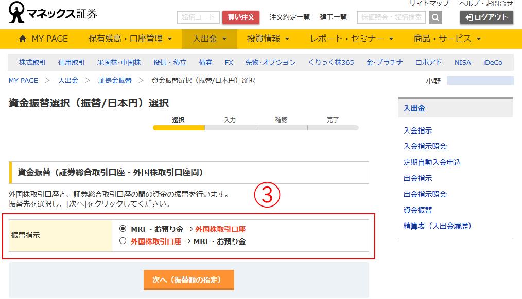 「MRF・お預かり金 → 外国株取引口座」を選択