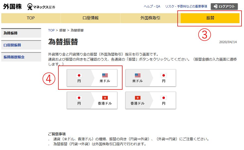 管理画面に入ったら、③振替、④「円→米ドル」を選択。