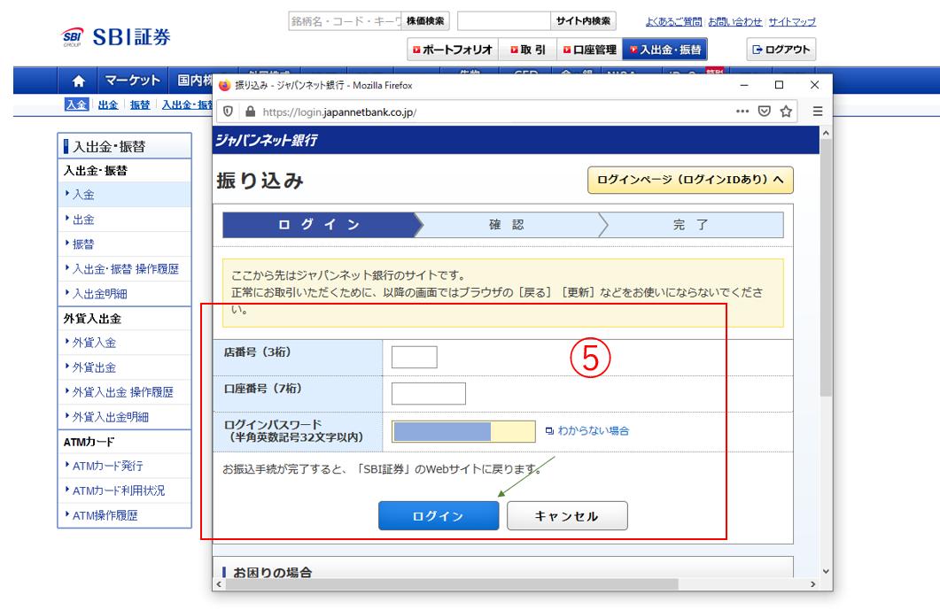 資金元であるジャパンネット銀行のログイン画面が、同時にブラウザ上に表示されますので、ログインします
