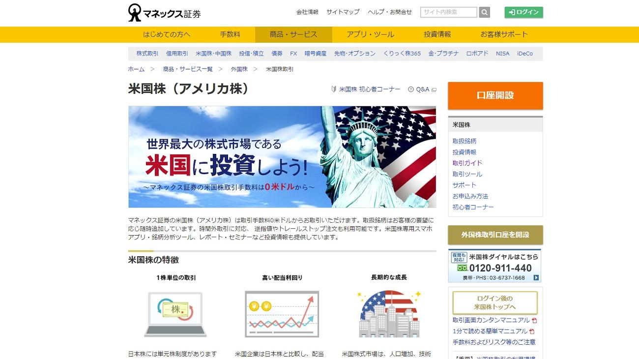 米国株の買い方|マネックス証券編【入金・注文・手数料など】