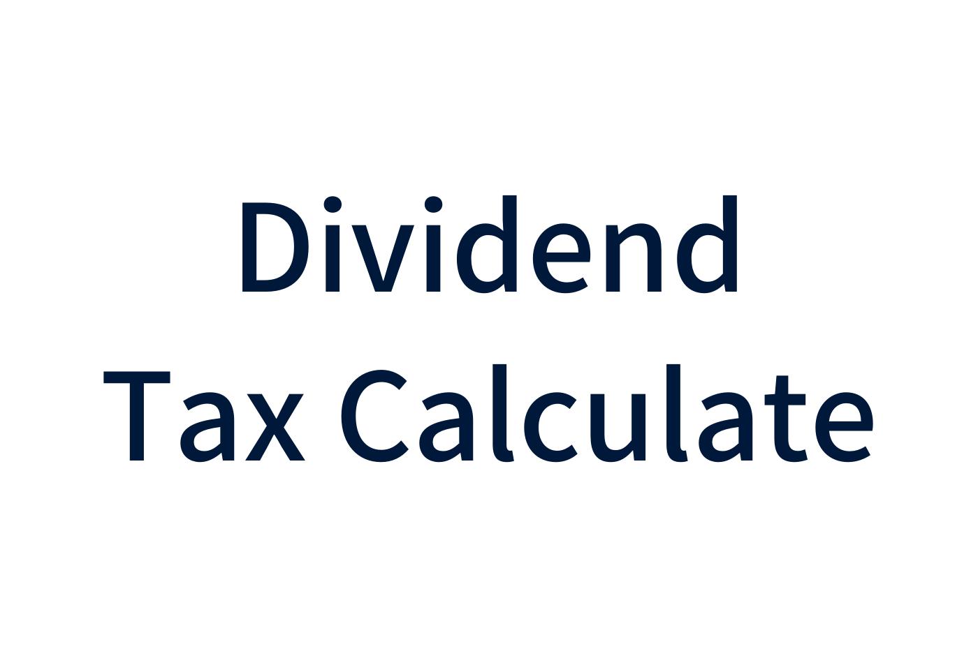 米国株で配当の税金を計算する方法【具体例】