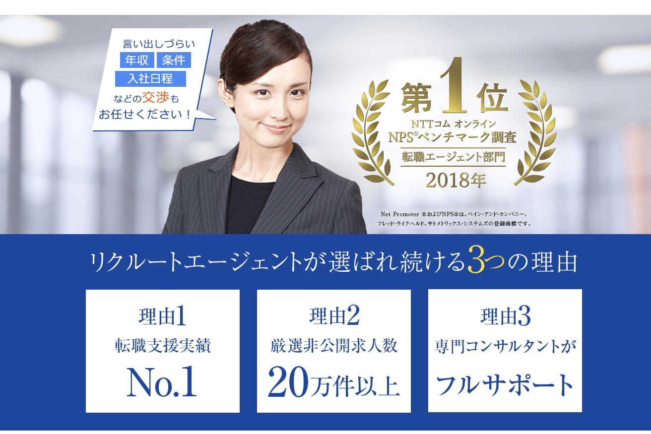 大手おすすめ転職サイトとエージェント8選【30代中途OK】